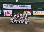 第5回三重県小学生ティーボール選手権大会(5/7)